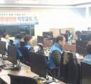 이천시, 안전보안관 직무교육 개최